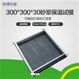 300×300×30全钢保温砂浆试模