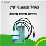 养护箱室温湿度传感器