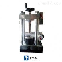 DY-40T电动防护型粉末压片仪 压样液压机-上海新诺