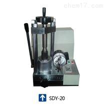 SDY-20T手动+电动两用型粉末油压压片机制样机-新诺