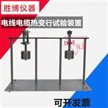GBT8815-6.4电线电缆烯塑料热变形试验装置