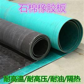 NY250高压耐油石棉板厚度1mm、2mm、3mm