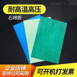可定制白色高压橡胶石棉板价格