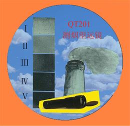 QT201QT201林格曼测烟望远镜