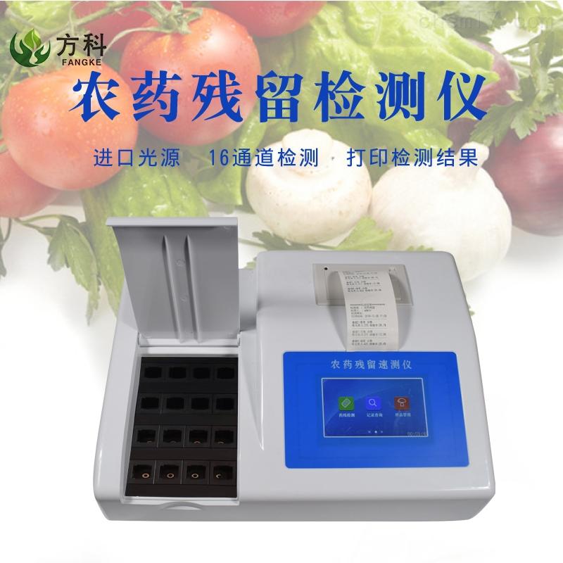 超市农残测定-农药残留速测仪