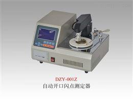 DZY-001Z全自动开口闪点测定器