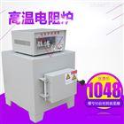 SX2-4-10A箱式电阻炉
