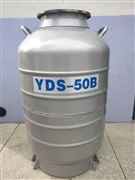 50升210口径液氮罐