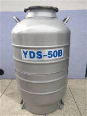 YDS-50B-21050升210口径液氮罐