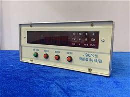 J12007-2智能数字计时计