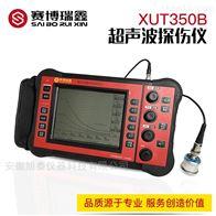 XUT350B超声波探伤仪