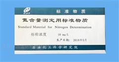 GBW(E)060113氮含量测定用标准物质,石油化工标样质控样