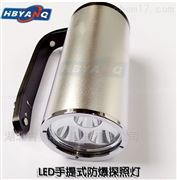 BYK108S充電式應急輕便防爆手提燈