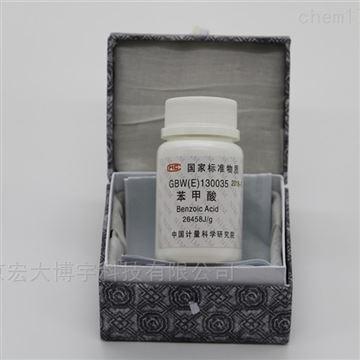 35g/70片/0.5g计量研究院GBW(E)130035标准物质苯甲酸