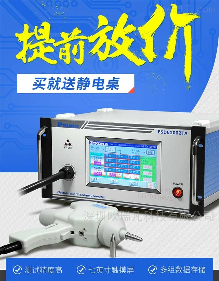 二手静电放电发生器EMC电磁兼容