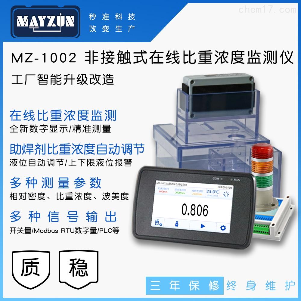 在线电镀液浓度检测仪 比重 密度测试仪