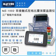 MZ-1002DMAC溶液浓度在线检测仪 DMF溶液在线比重计