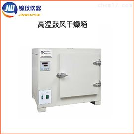 高溫熱風循環干燥箱 鼓風電烘箱DGG-9030G