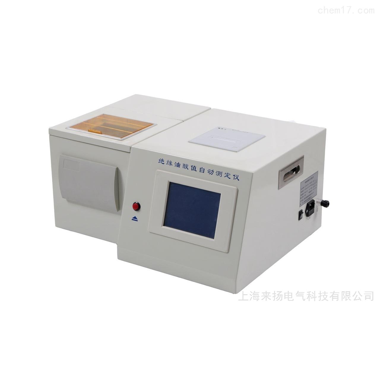 绝缘油酸值自动测定仪