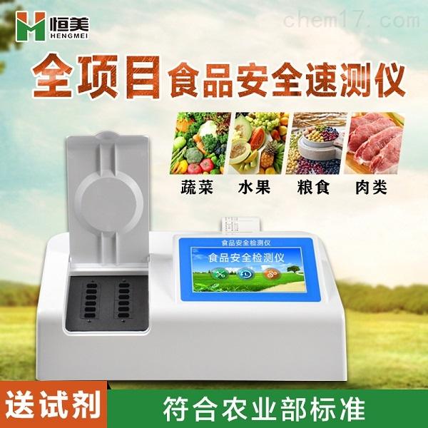 食品安全检测仪价格