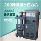 200吨混凝土恒应力压力机
