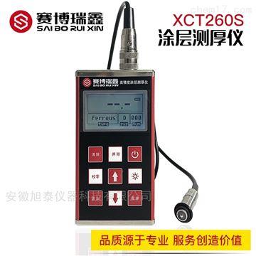 XCT260S涂层测厚仪