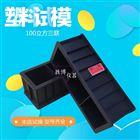 100立方三联塑料试模