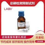 labii 总磷检测试剂