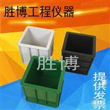 150立方150立方塑料试模
