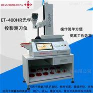 怡信ET-400HR刀具预调仪