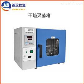 錦玟干熱滅菌箱 干熱消毒箱  GRX-02A