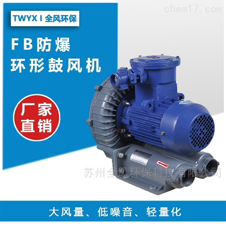 江苏全风工厂直销防爆高压漩涡气泵