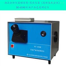 石油产品色度测定仪SC-0168