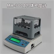 MH-300A固體密度計