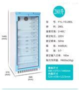 加溫鹽水、甘露醇、沖洗液的恒溫箱