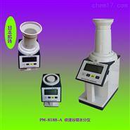 PM-8188-A 快速谷物水分仪