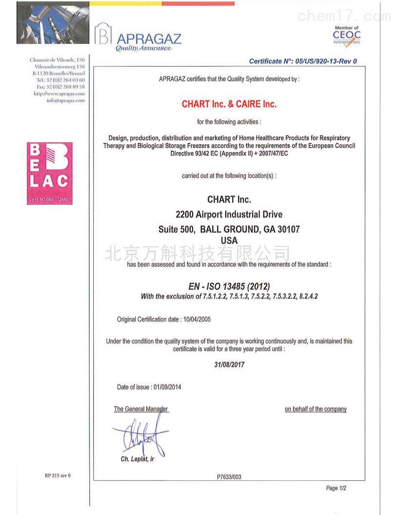 MVE ISO企业认证证书(1)