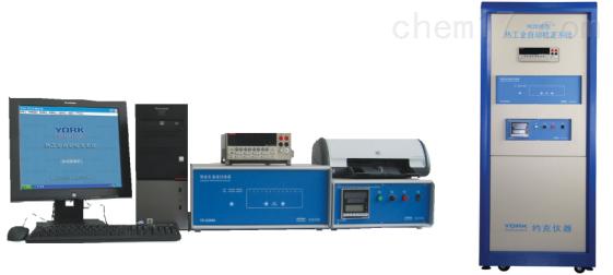 YK-2000YK2000 热电偶、热电阻全自动检定系统