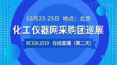 BCEIA 2019 化工仪器网采购团巡展活动(第二场)