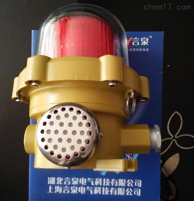 BSZD81易燃易爆场所信号声光呼救器