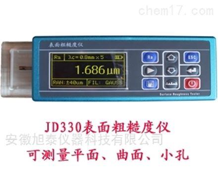 JD330粗糙度仪