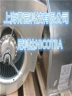 666-风采DD10/8尼科达NICOTRA风扇