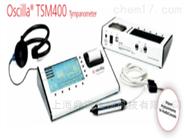 丹麦麦迪克TSM400听力计声阻抗仪