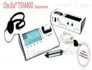 TSM400丹麦麦迪克TSM400听力计声阻抗仪