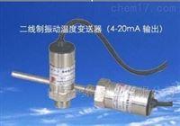 YXL-VRT-2T振动速度温度变送器
