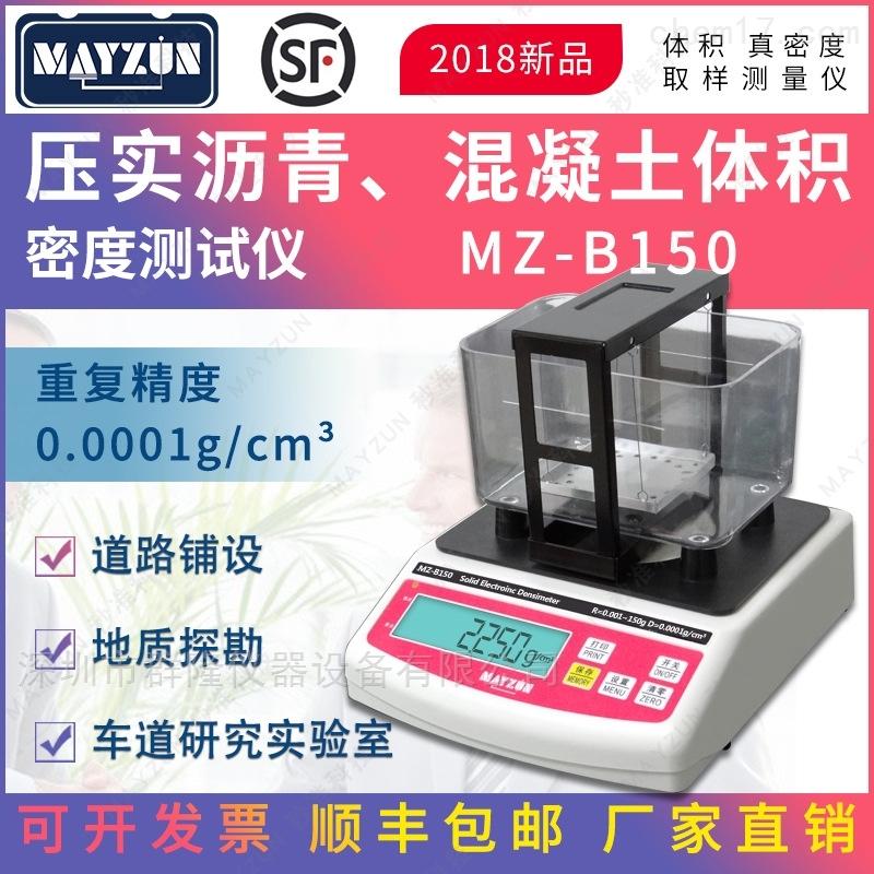 沥青密度测试仪 沥青胶密度计