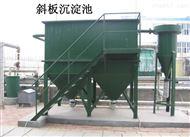 南京GZX斜製斜板沉澱池優質生產廠家