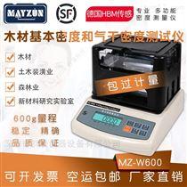 MZ-W600木材比重计 木料密度测量仪