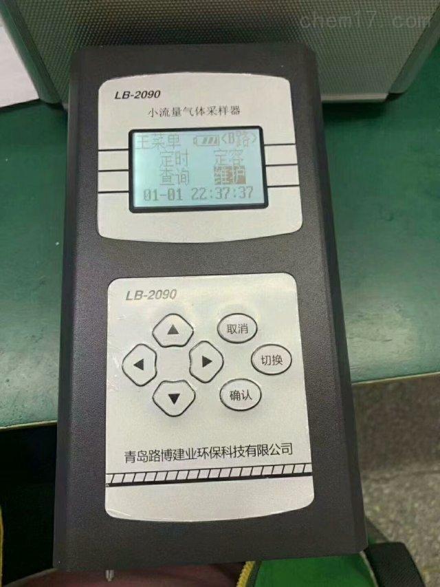 LB-2090型小流量空气采样器
