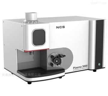 钢研纳克Plasma 3000双向观测全谱ICP光谱仪